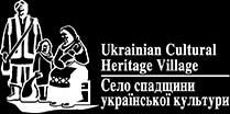 Ukranian Cultural Heritage Village